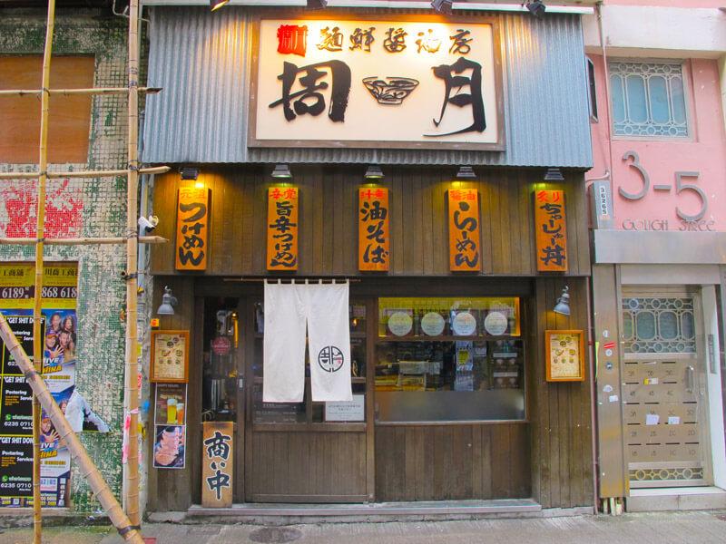Donde comer en Hong Kong